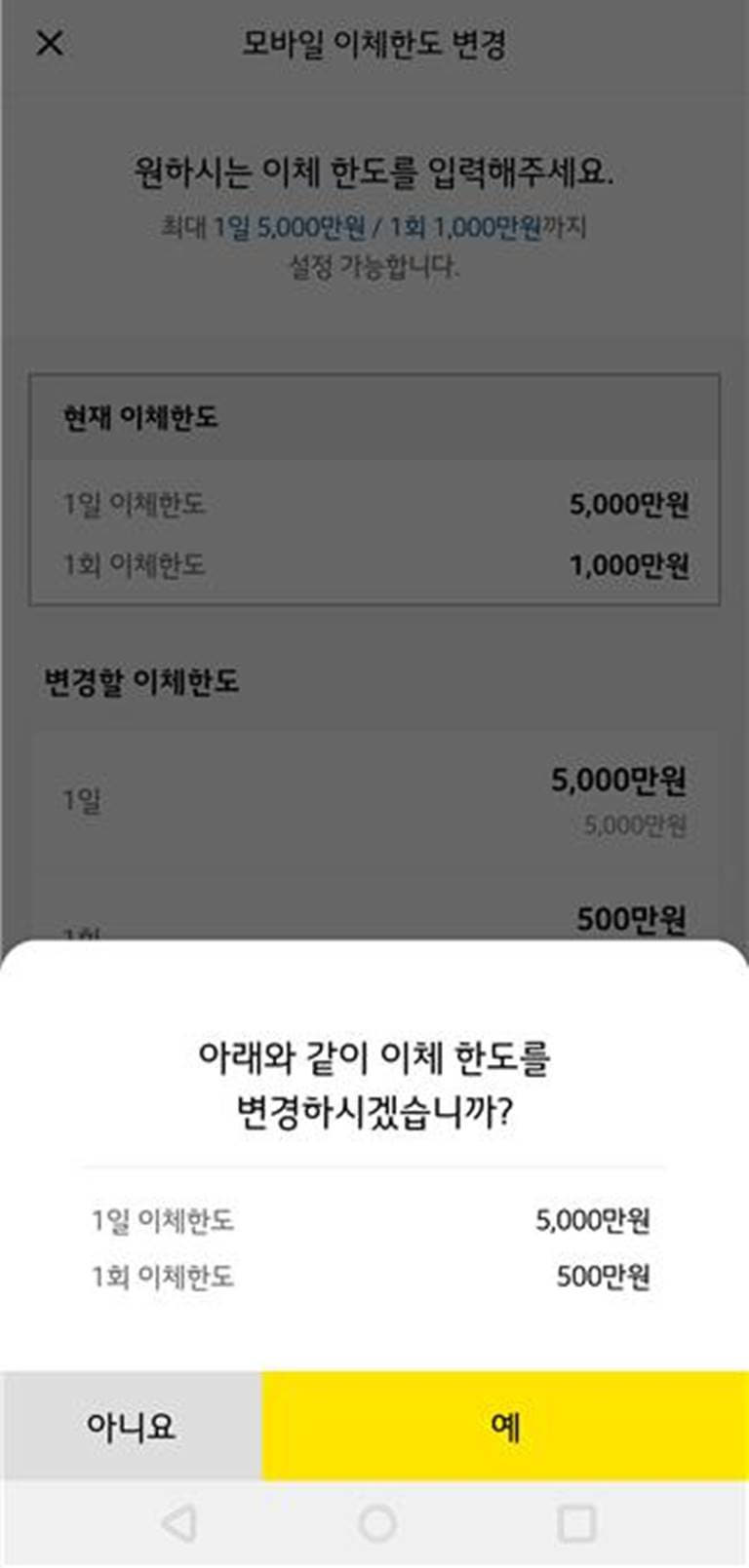 카카오뱅크 이체한도 확인과 변경