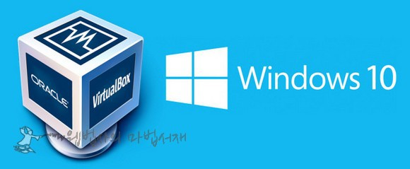 버추얼박스(VirtualBox) 가상 머신에 윈도우10 설치