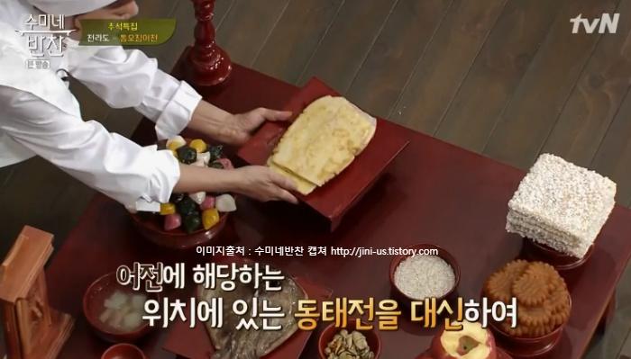 수미네반찬66회 김수미 통오징어전(추석음식) 레시피 만들기-전라도 통오징어전 9월 11일 방송7