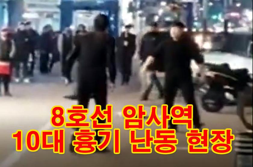 '암사역 10대 흉기 난동' 현장 모습 공개