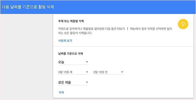 구글 활동 삭제