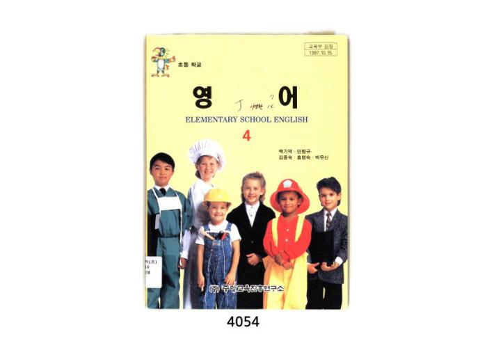 1999년 교과서 역사 표지 영어 4