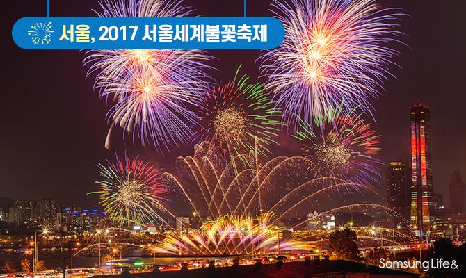 추석여행 서울세계불꽃축제
