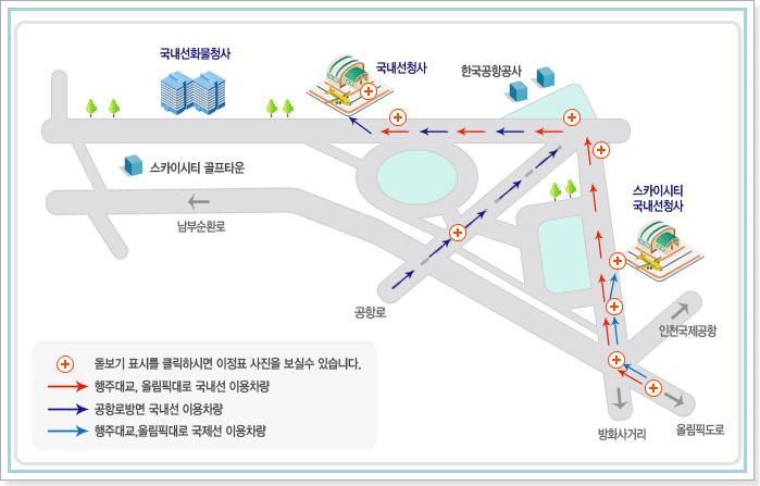김포공항 국제선 주차대행 공식접수구역 찾아오는길