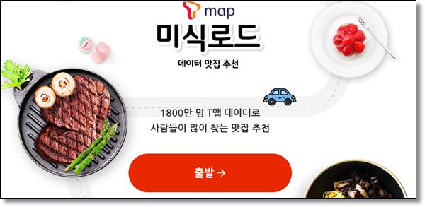 티맵 추천, 티맵 추천 음식점, 티맵 재료소진