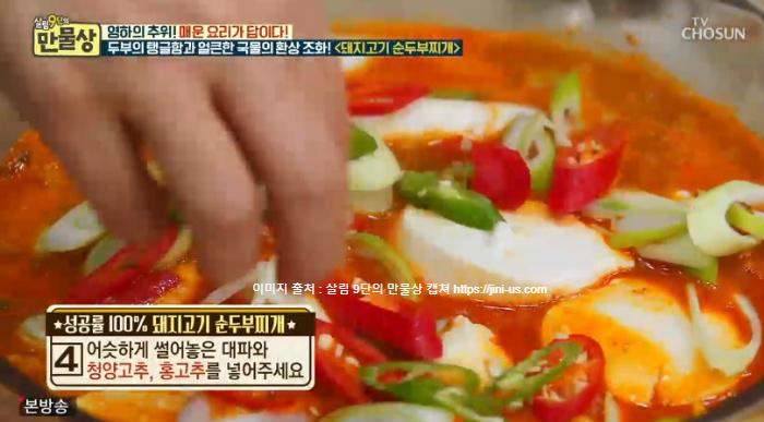 만물상 276회 김선영의 부드러움 끝판왕 '명란 달걀말이'와 '매운 아귀찜' 만드는법 -  성공률 100% 이보은 표 돼지고기 순두부찌개 레시피9