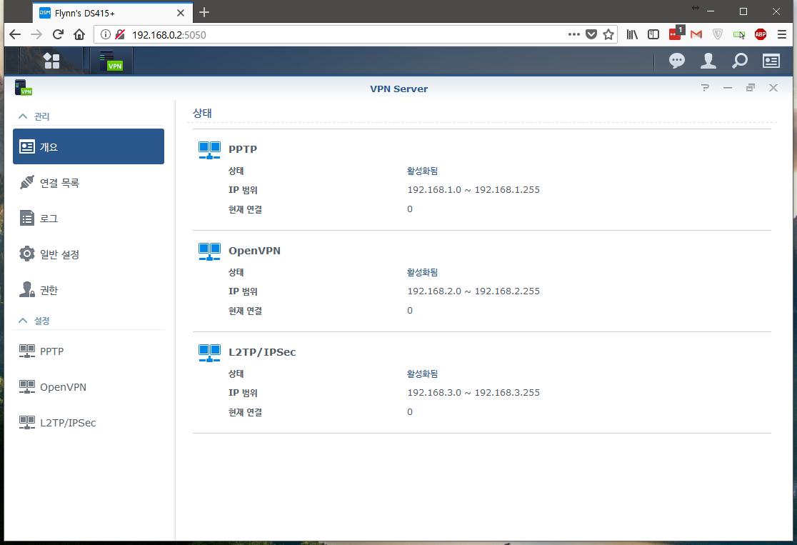 VPN 설정 완료 화면