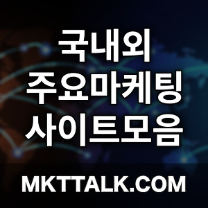 국내외 주요마케팅 사이트 모음 - 마케팅톡