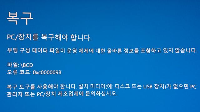 Windows 10 RS5 부팅 문제 - BCD 오류