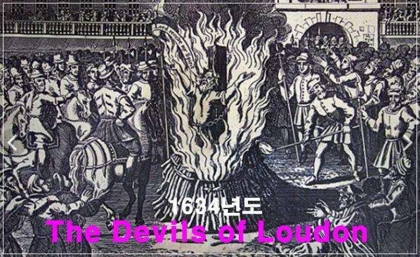 루덩의 악마들 1634