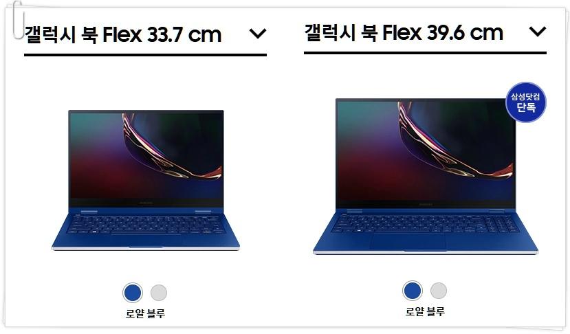 노트북 갤럭시북 플렉스 13인치와 15인치 크기 비교