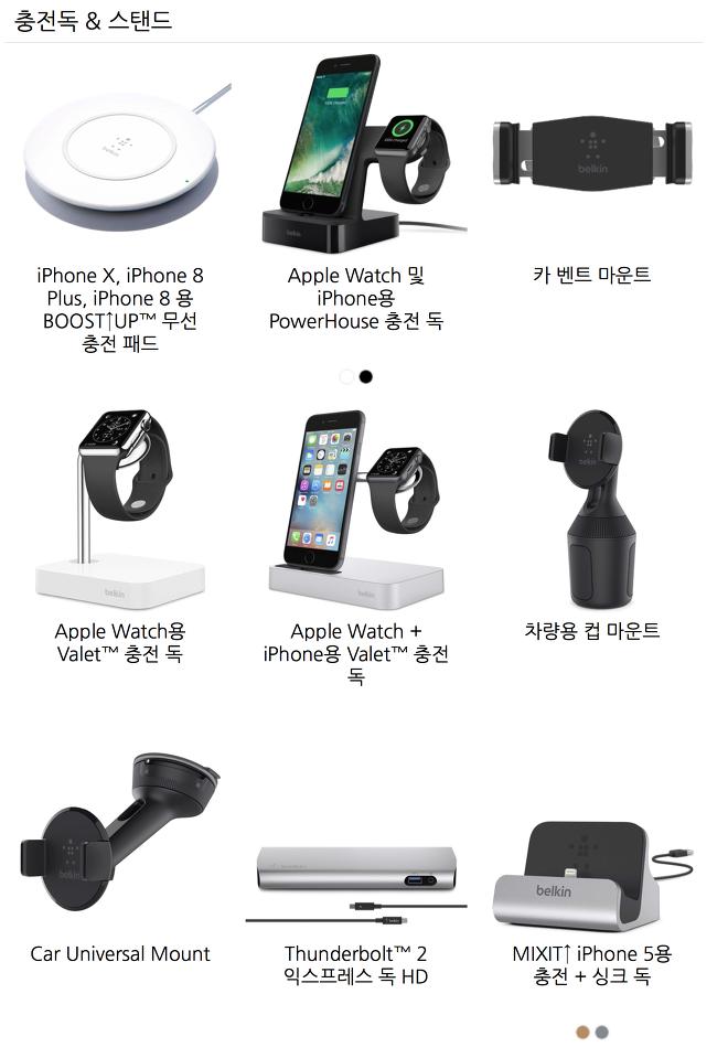 벨킨(Belkin)의 아이폰 거치대  Apple Watch 및 iPhone용 PowerHouse 충전 독