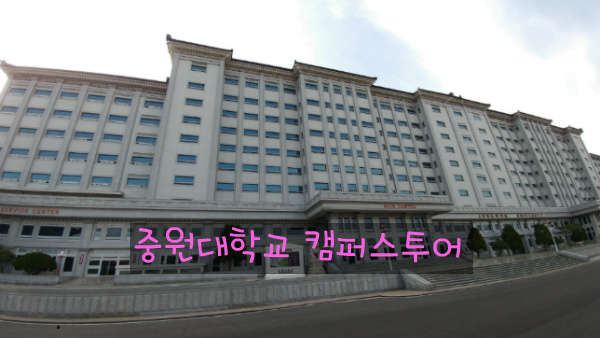 중원대학교