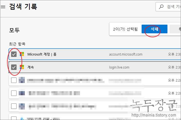 윈도우10 엣지(Edge) 브라우저 검색 기록 삭제, 쿠키 캐시 파일 삭제하기