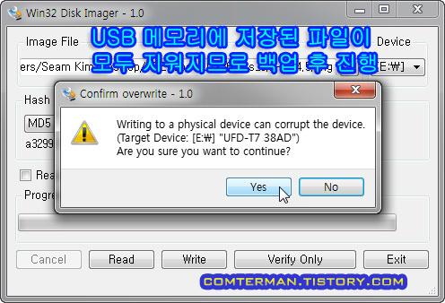 Win32 Disk Imager 부팅 USB 생성 툴