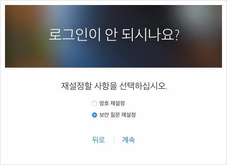 애플 보안질문 재설정