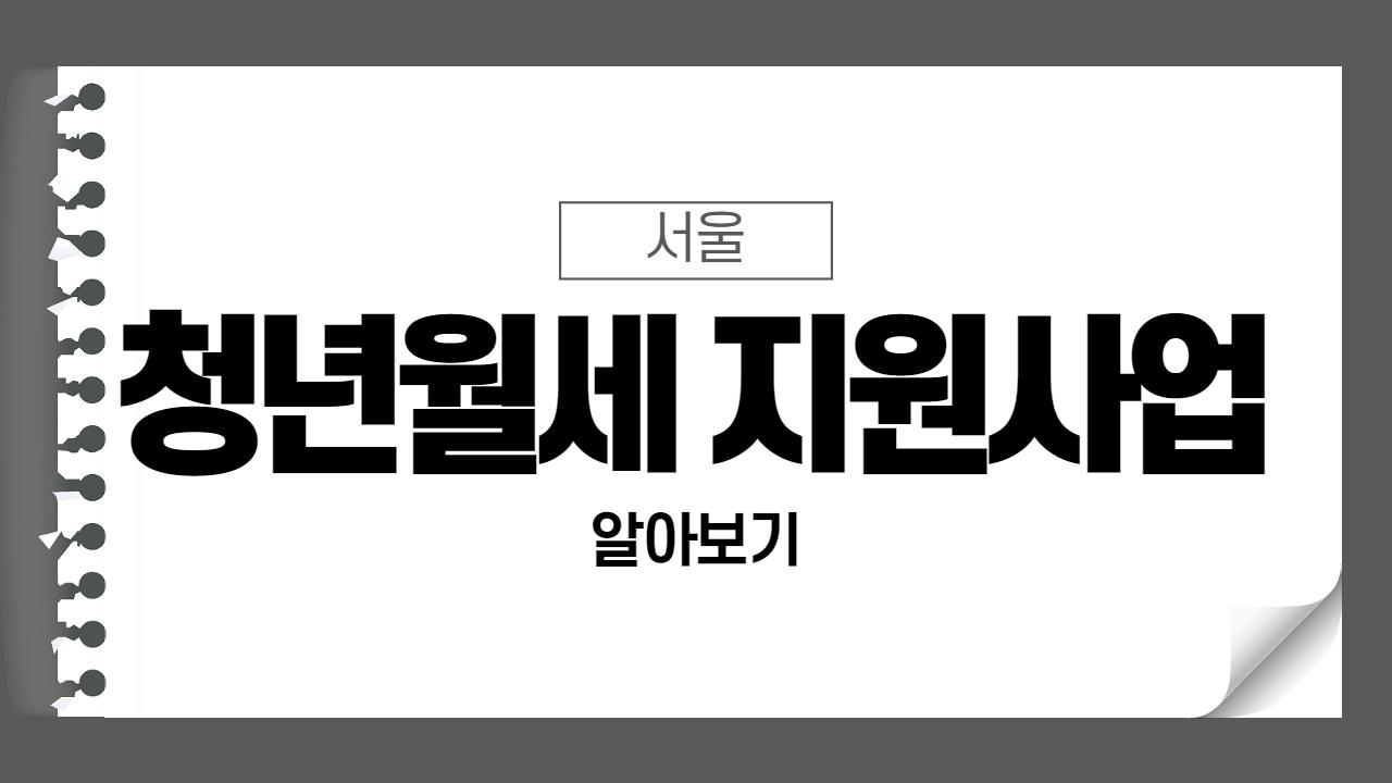 서울 청년월세지원 사업 신청