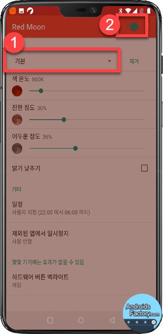 RED MOON 블루라이트 필터 기본 설정 방법