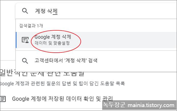 구글(Google) 계정 삭제 혹은 탈퇴하는 방법