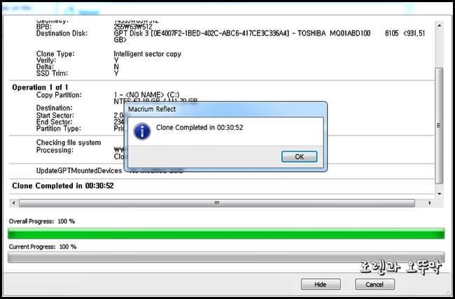 SSD를 HDD로 복제하는 방법(Macrium Reflect 사용)12