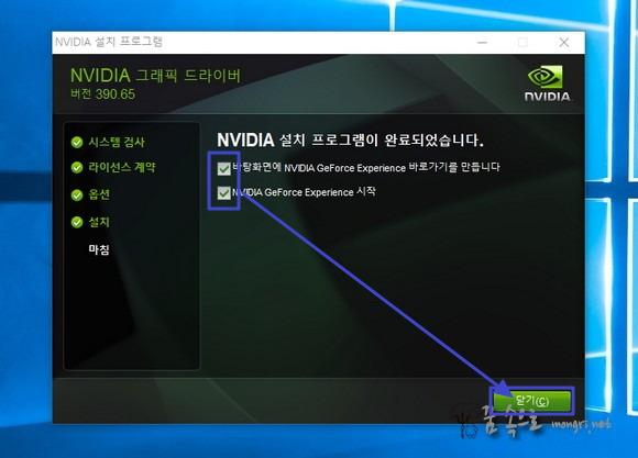 nvidia 그래픽 드라이버 설치 완료