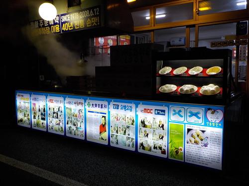 대전 만두 맛집 동구 인동왕만두