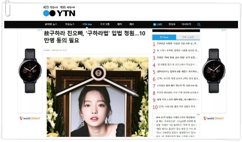 故구하라 친오빠, '구하라법' 입법 청원…10만명 동의 필요