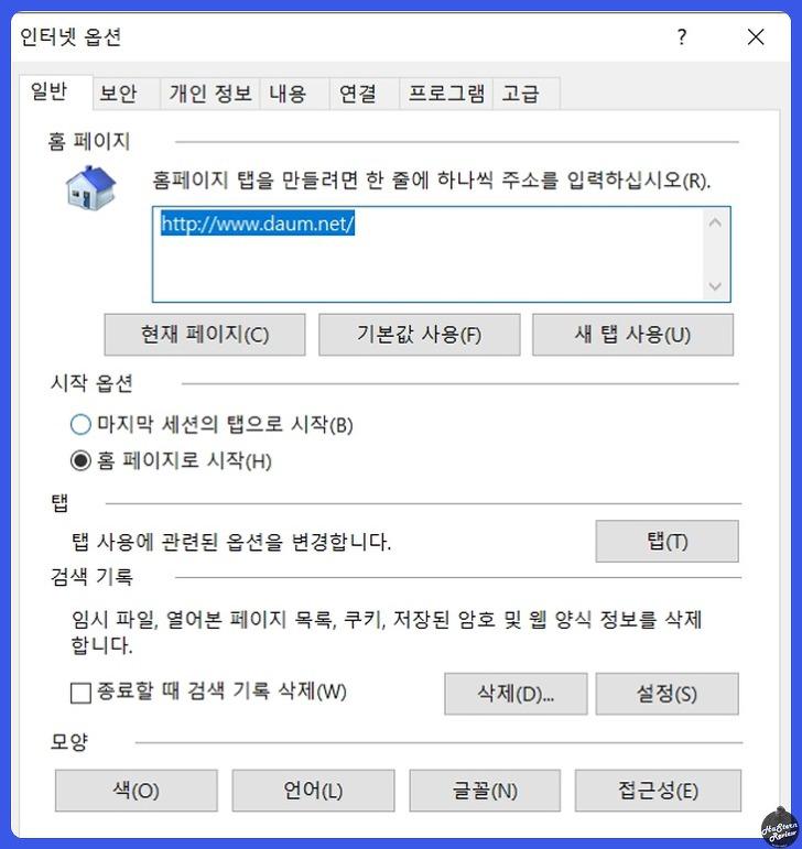 인터넷 검색기록 삭제