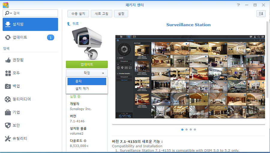synology surveillance station patcher