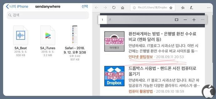 아이폰 PDF 파일 보내기