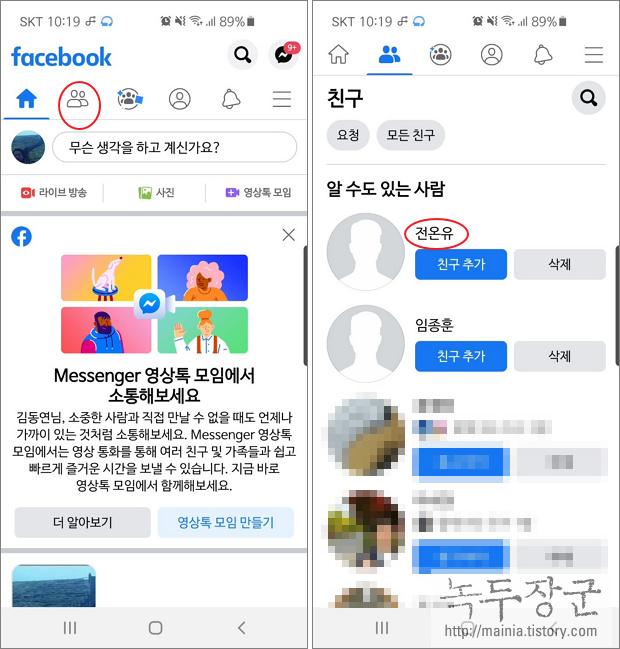 페이스북 친구 추천, 알 수도 있는 사람 알림 끄거나 차단하기