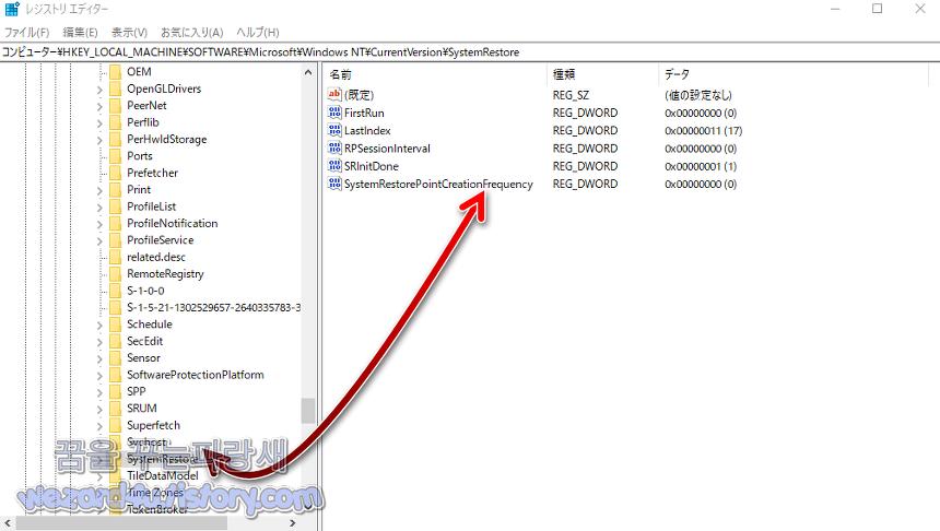 윈도우 10 에서 시스템 복원 지점을 예약하는 방법 레지스터리 편집