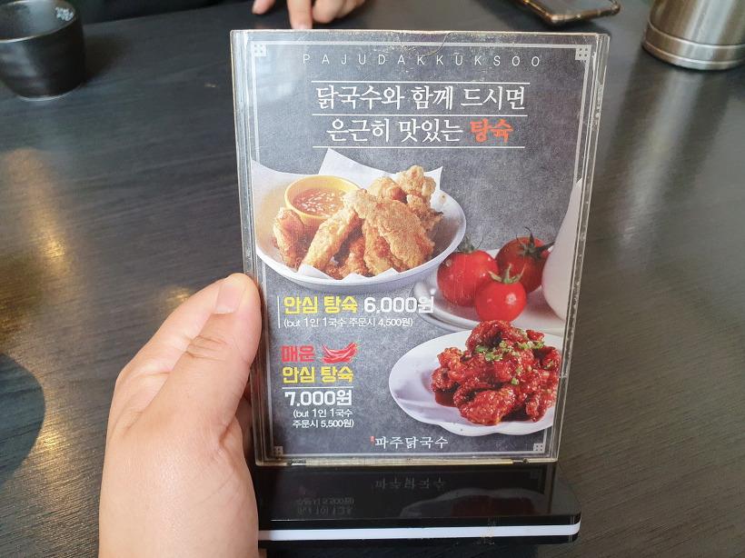 파주닭국수 - 메뉴2