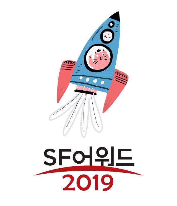 SF어워드 2019