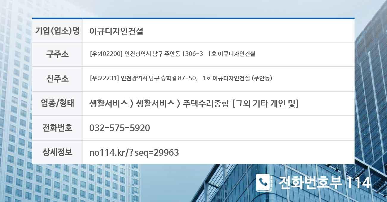 [남구 주안동] 이큐디자인건설 전화번호 위치 및 약도