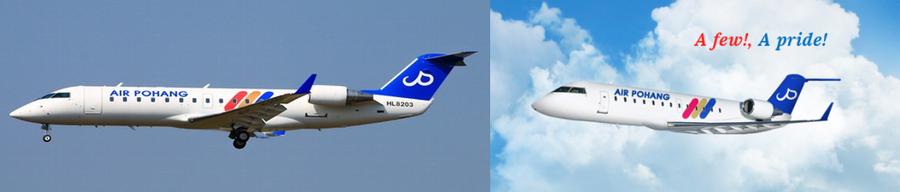 캐나다산 봄바르디어사 CRJ-200