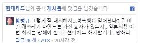 현대카드 성폭행 논란에 대한 페이스북 LG 부장 댓글