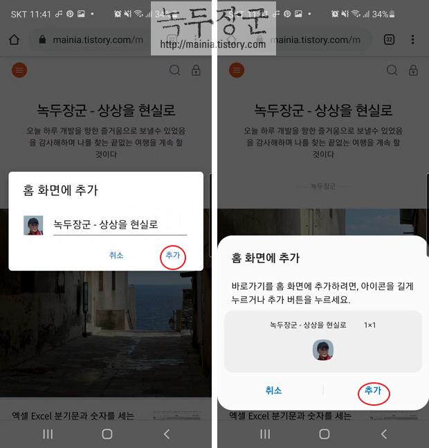 스마트폰 자주 방문하는 사이트 홈 화면에 바로 가기 아이콘 추가하는 방법