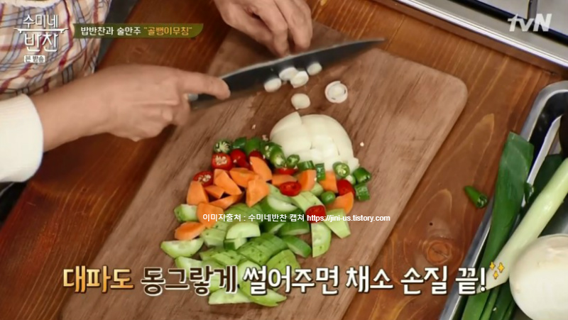 tvN 수미네반찬 32회  새콤달콤매콤한 술안주와 반찬으로도 좋은 골뱅이무침 만드는 법 1월 9일 방송 3