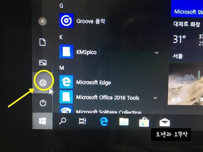 윈도우10 사용자 계정 컨트롤#2