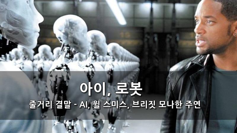 SF 아이 로봇 영화 줄거리 결말 원작 - AI, 윌 스미스, 브리짓 모나한 주연