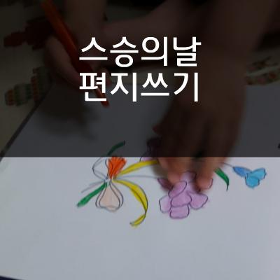 스승의 날 편지쓰기
