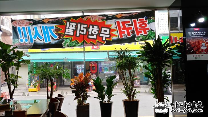 중국식 샤브샤브 훠궈 식당