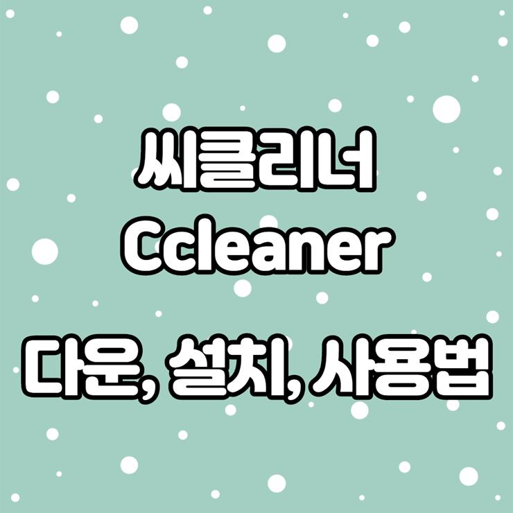 씨클리너 Ccleaner 다운로드