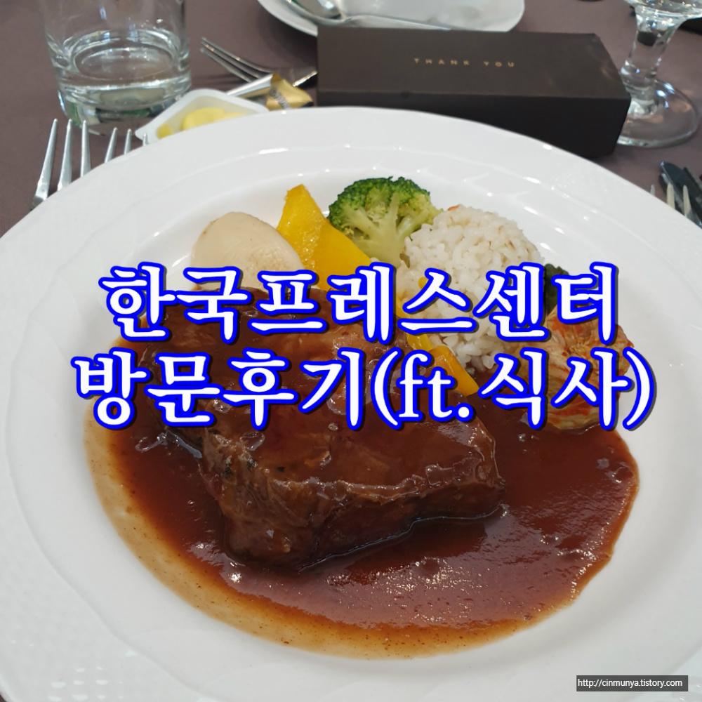 광화문 결혼식장 한국프레스센터 하객 후기(ft.식사)