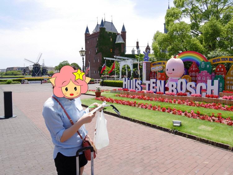 하우스 텐 보스(Huis Ten Bosch)