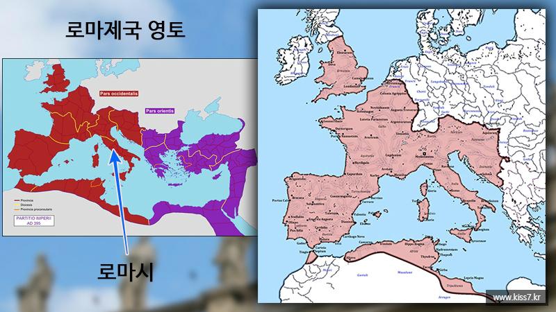 동로마제국 영토와 로마시