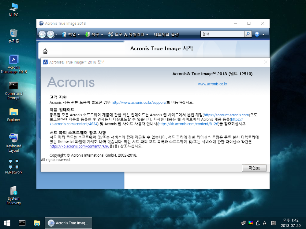 win10xpe로 Acronis TureImage 빌드 하기