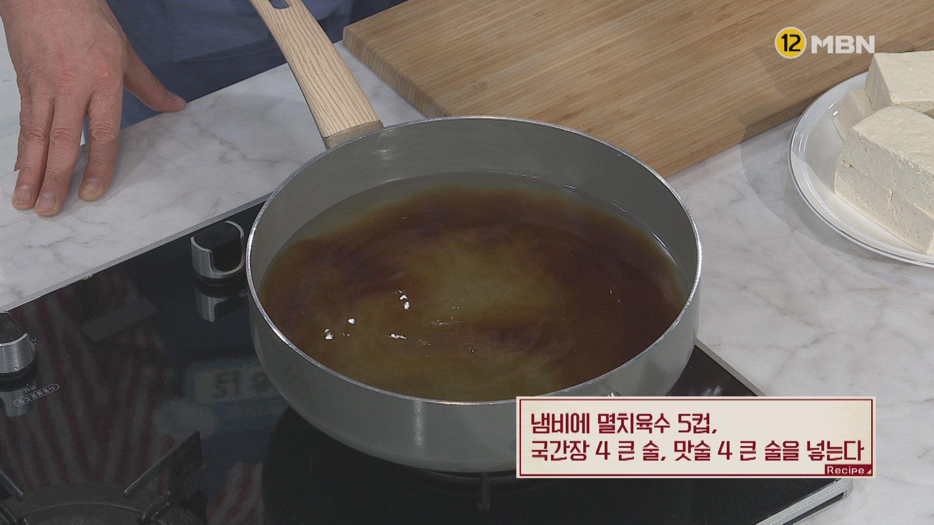 김하진 두부조림
