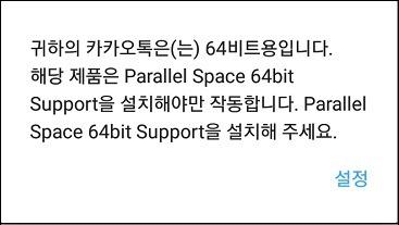 64bit support 설치